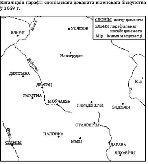 Каталіцкія парафіі слонімскага дэканата віленскага біскупства ў XVII ст.
