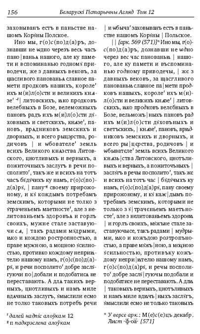 Андрэй Радаман. Віленскі земскі прывілей 1565 г. вялікага князя Жыгімонта Аўгуста