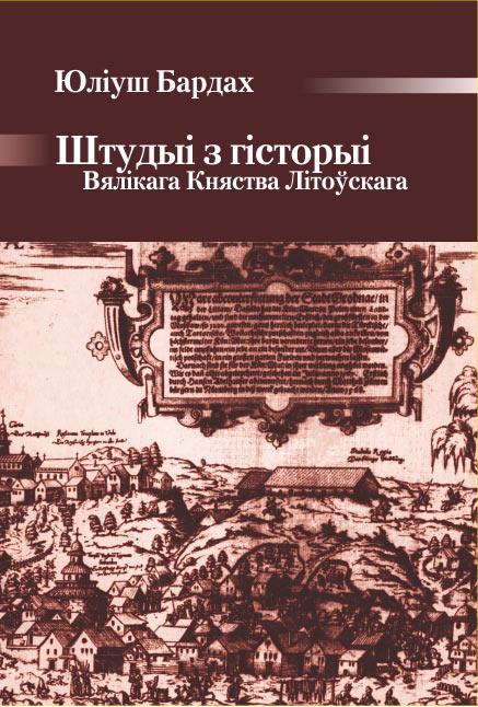 Юліуш Бардах. Штудыі з гісторыі Вялікага Княства Літоўскага