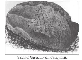 Кастусь Шыдлоўскі. Друйскі Барысаў камень (з гісторыі вяртання і даследавання)