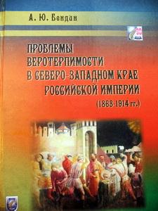 Бендин, Александр Ю. Проблемы веротерпимости в Северо-Западном крае Российской империи